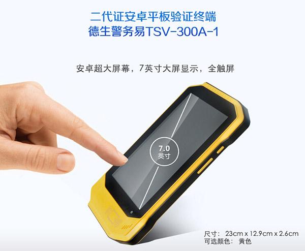 德生TSV-300A-1安卓平板身份证阅读器